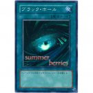 YuGiOh Japanese Card DL2-033 - Dark Hole [Super Rare Holo]
