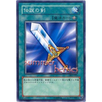 YuGiOh Japanese Card DL2-021 - Legendary Sword [Short Print]