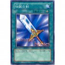 YuGiOh Japanese Card DL2-021 - Legendary Sword [Short Print]