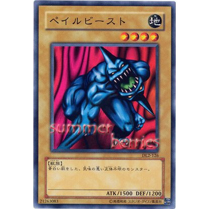 YuGiOh Japanese Card DL2-126 - Pale Beast [Common]