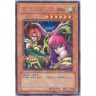 YuGiOh Japanese Card DL2-098 - Harpie Lady Sisters [Rare]
