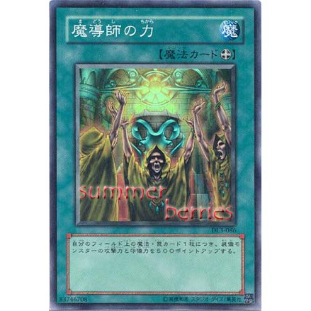 YuGiOh Japanese Card DL3-086 - Mage Power [Super Rare Holo]