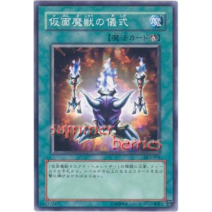 YuGiOh Japanese Card DL3-054 - Curse of the Masked Beast [Common]