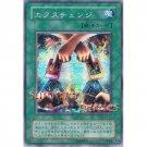 YuGiOh Japanese Card G5-03 - Exchange [Secret Rare Holo]