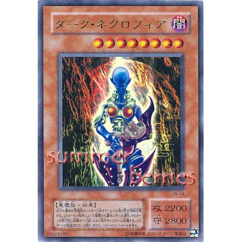 YuGiOh Japanese Card LN-14 - Dark Necrofear [Ultra Rare Holo]