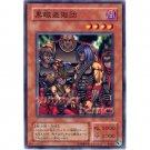 YuGiOh Japanese Card PH-28 - Dark Scorpion Burglars [Common]