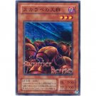 YuGiOh Japanese Card PH-21 - Swarm of Scarabs [Common]