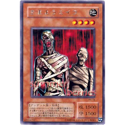 YuGiOh Japanese Card PH-19 - Wandering Mummy [Rare]