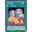 YuGiOh Japanese Card SC-33 - Emergency Provisions [Common]