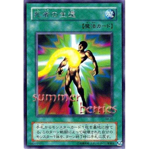 YuGiOh Japanese Card SM-20 - Return of the Doomed [Common]