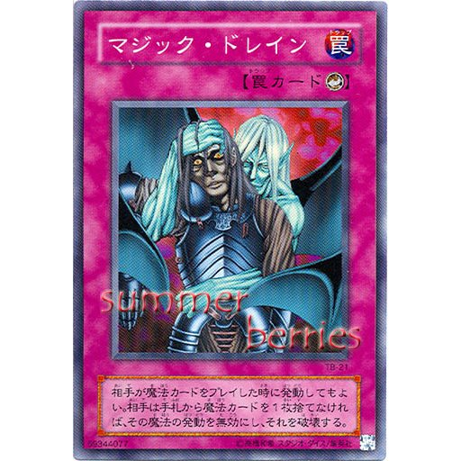 YuGiOh Japanese Card TB-21 - Magic Drain [Super Rare Holo]