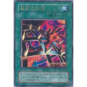 YuGiOh Japanese Card VB-04 - Nightmare's Steelcage [Ultra Rare Holo]