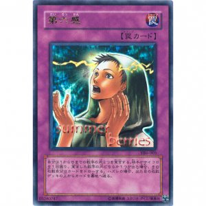 YuGiOh Japanese Card VB6-003 - Sixth Sense [Ultra Rare Holo]