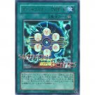 YuGiOh Japanese Card VB6-002 - Dangerous Machine Type-6 [Ultra Rare Holo]