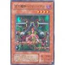 YuGiOh Japanese Card VB-05 - Viser Des [Ultra Rare Holo]