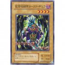 YuGiOh Japanese Card SM-10 - Grand Tiki Elder [Common]