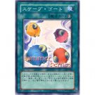 YuGiOh Japanese Card SJ2-028 - Scapegoat [Common]