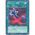 YuGiOh Japanese Card SJ2-027 - Premature Burial [Common]