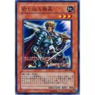YuGiOh Japanese Card SJ2-016 - Marauding Captain [Common]