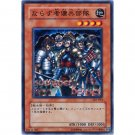 YuGiOh Japanese Card SJ2-014 - Exiled Force [Common]