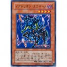 YuGiOh Japanese Card SJ2-011 - Exarion Universe [Common]
