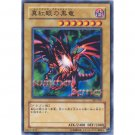 YuGiOh Japanese Card SJ2-007 - Red-Eyes B. Dragon [Common]