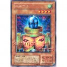 YuGiOh Japanese Card S2-03 - Slate Warrior [Secret Rare Holo]