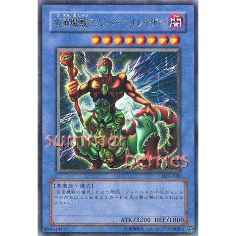 YuGiOh Japanese Card DL3-049 - The Masked Beast [Ultra Rare Holo]