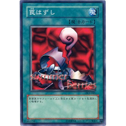 YuGiOh Japanese Card DL2-041 - Remove Trap [Common]