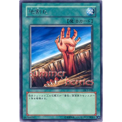 YuGiOh Japanese Card DL2-038 - Fissure [Rare]