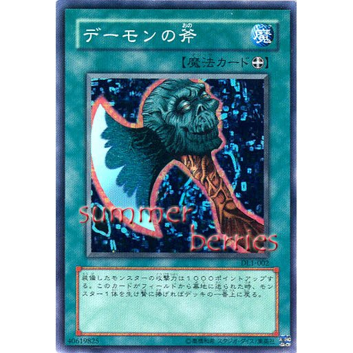 YuGiOh Japanese Card DL1-002 - Axe of Despair [Super Rare Holo]