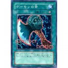 YuGiOh Japanese Card DL1-002 - Axe of Despair [Super Rare Holo]