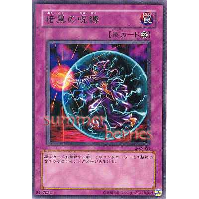 YuGiOh Japanese Card 307-051 - Curse of Darkness [Rare]
