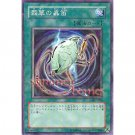 YuGiOh Japanese Card 307-045 - Jade Insect Whistle [Common]