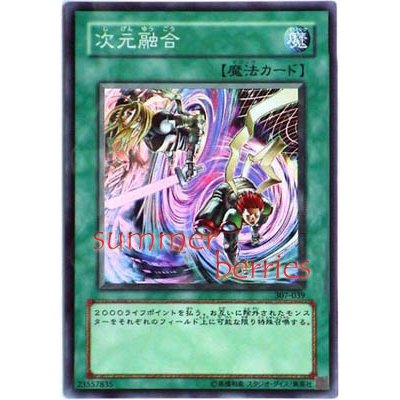 YuGiOh Japanese Card 307-039 - Dimension Fusion [Super Rare Holo]