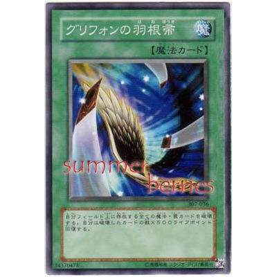 YuGiOh Japanese Card 307-036 - Gryphon's Feather Duster [Common]