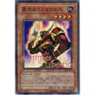 YuGiOh Japanese Card 307-015 - Enraged Battle Ox [Common]