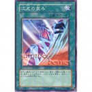 YuGiOh Japanese Card 306-044 - Dimension Distortion [Common]