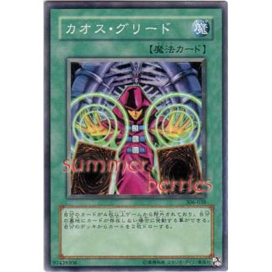 YuGiOh Japanese Card 306-038 - Chaos Greed [Common]