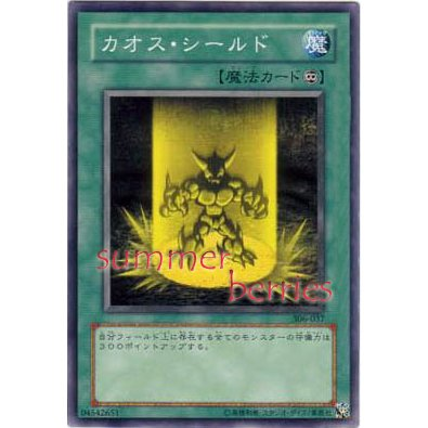 YuGiOh Japanese Card 306-037 - Yellow Luster Shield [Common]