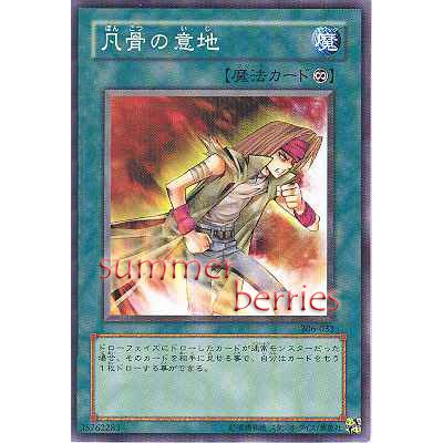 YuGiOh Japanese Card 306-032 - Heart of the Underdog [Common]