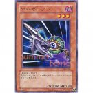 YuGiOh Japanese Card 306-029 - Bowganian [Common]