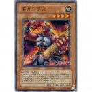 YuGiOh Japanese Card 306-021 - Gigantes [Common]