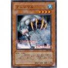 YuGiOh Japanese Card 306-020 - Fenrir [Common]