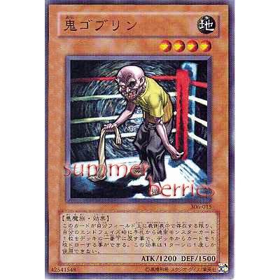 YuGiOh Japanese Card 306-015 - Coach Goblin [Common]