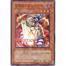 YuGiOh Japanese Card 306-010 - Chopman the Desperate Outlaw [Common]