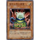 YuGiOh Japanese Card 306-009 - Spirit of the Pot of Greed [Common]