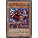 YuGiOh Japanese Card 306-006 - Crimson Ninja [Common]