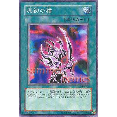 YuGiOh Japanese Card 306-042 - Primal Seed [Common]
