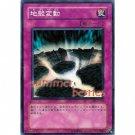 YuGiOh Japanese Card DL1-102 - Earthshaker [Common]